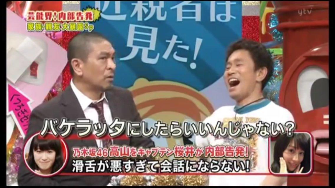 【エンタメ画像】【乃木坂46】高山一実で1番『笑ったシーン』は?