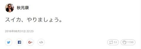【乃木坂46】秋元康 755にてサンクエトワールに続き「スイカ、やりましょう。」なんだとwww