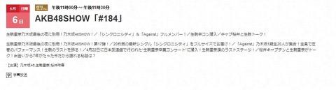 """【乃木坂46】5月6日23:00~『乃木坂46SHOW』で""""シンクロニシティ&Against""""フルサイズでパフォーマンスがオンエア決定キター!"""
