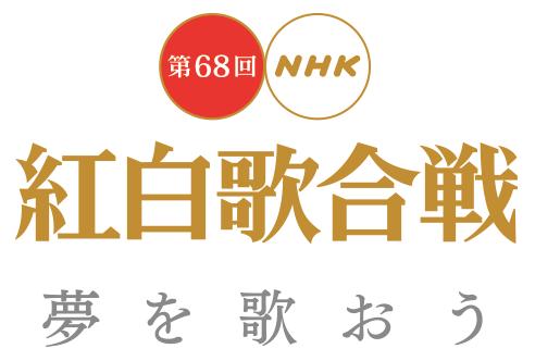 【エンタメ画像】【乃木坂46】祝。『第68回NHK紅白歌合戦~夢を歌おう~』出場決定おめでとう。。
