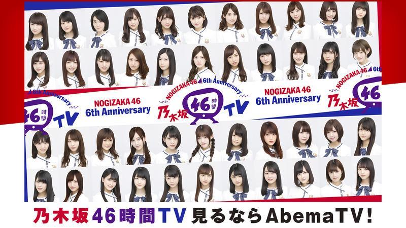 【エンタメ画像】【乃木坂46】本日21時~『AbemaTV』で乃木坂46MVセレクションが放送!!
