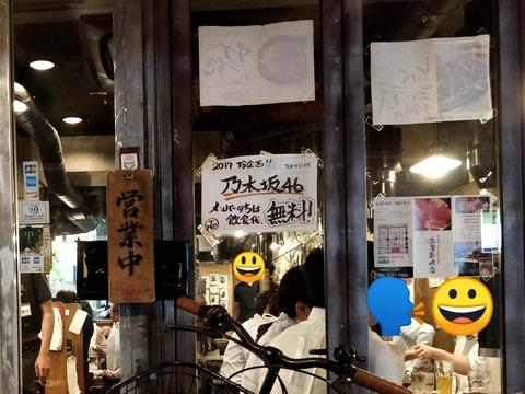 【乃木坂46】乃木坂メンバー飲食代無料の焼肉屋が登場した模様ww