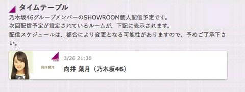 【乃木坂46】 向井 葉月 本日21:30~『SHOWROOM』配信が決定!