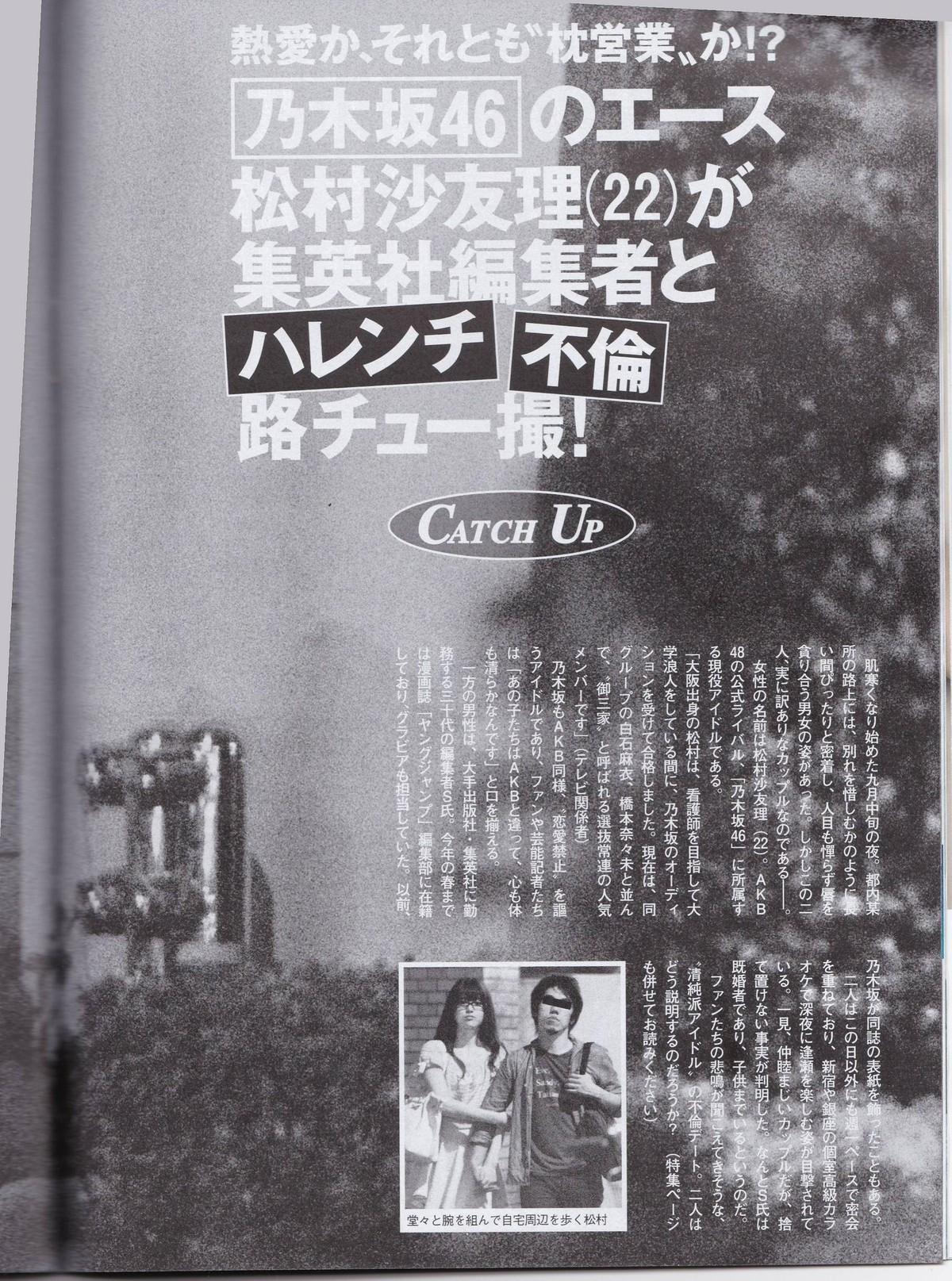 外人 「日本人はキチガイ。乃木坂・松村は無罪。成人した女性が男性と付き合えないのはおかしい」