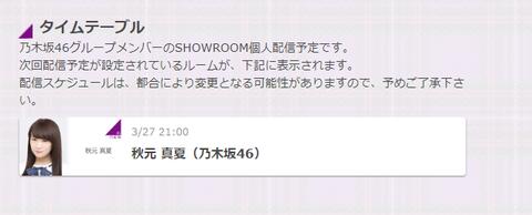 showroommanatsu