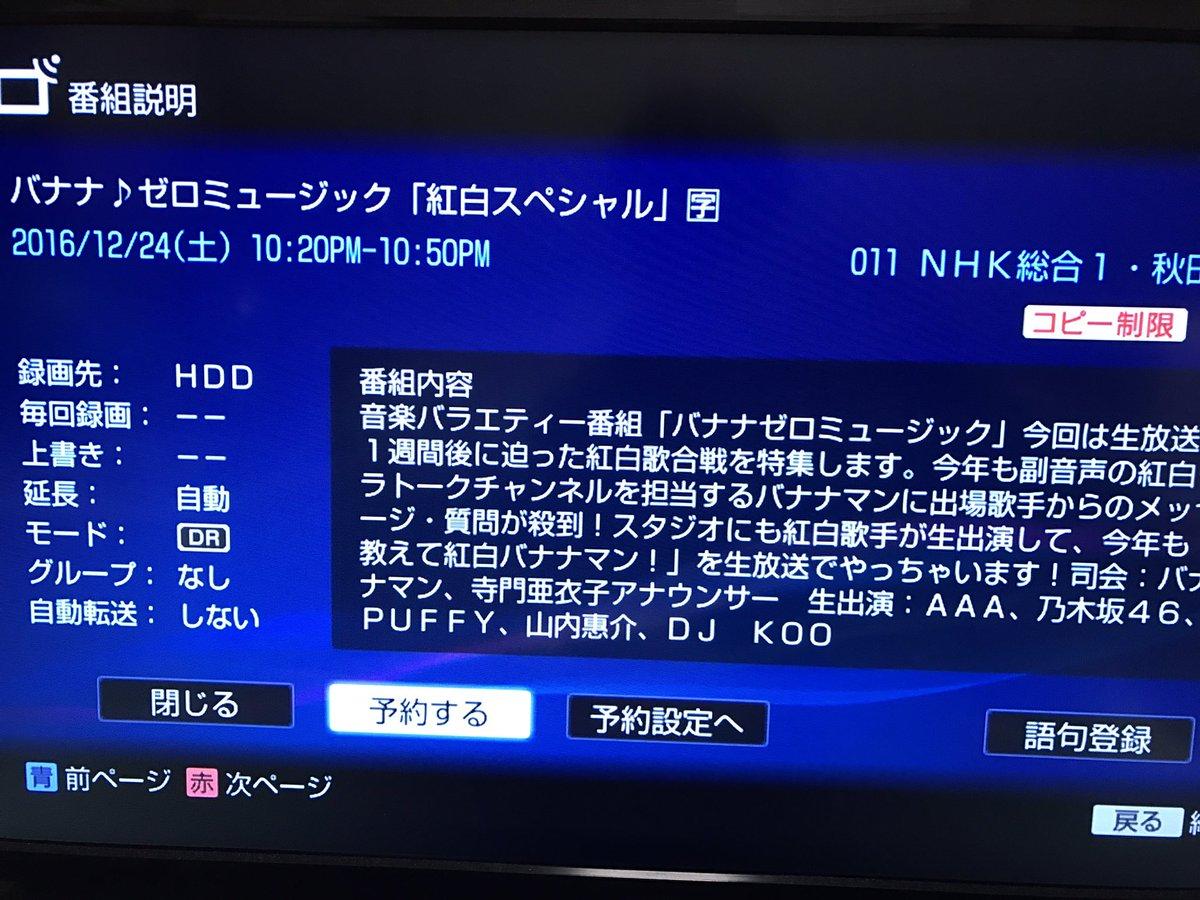 【エンタメ画像】【乃木坂46】12月24日乃木坂ちゃんが生出演!『バナナ♪ゼロミュージック