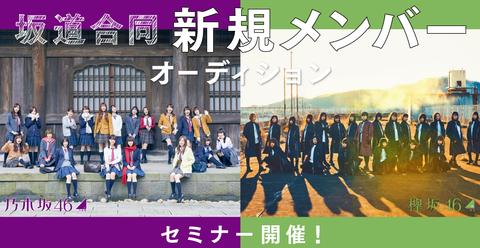 【乃木坂46】『坂道合同新規メンバーオーディション』セミナー参加メンバーが公開!