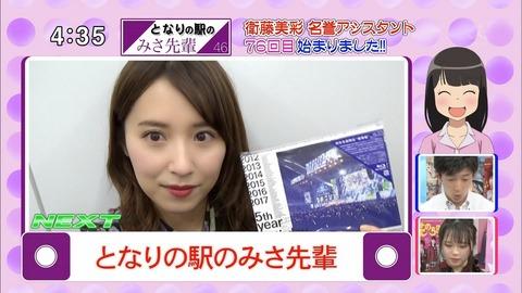 【乃木坂46】衛藤美彩 『となりの駅のみさ先輩』久々の登場!