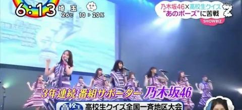 【乃木坂46】乃木坂46が『高校生クイズ』3年連続番組サポーターに!今年のセンターは誰だと思う?
