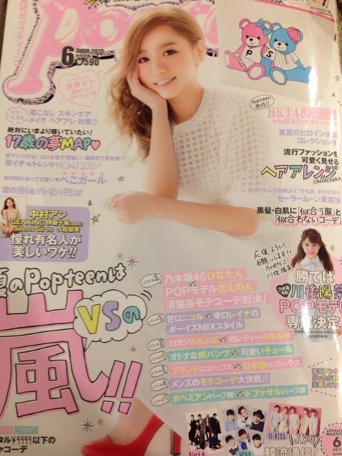 【乃木坂46】川後陽菜 前田希美に勝てば『Popteen』専属モデル決定!