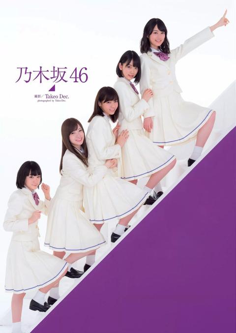 【乃木坂46】表題曲『センター』に立っているのを見たいメンバーは?(センター未経験限定)