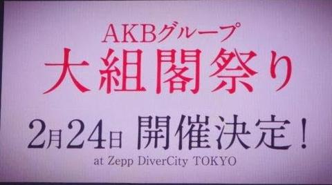 【大組閣】乃木坂も48Gに導入する可能性【あり?なし?】