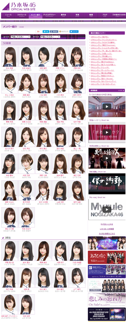 screencapture-nogizaka46-member-1517446208450