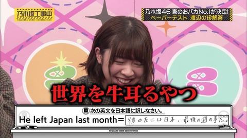 【乃木坂46】渡辺みり愛 『He left Japan last month =彼の左には日本、最後の週の事だ』ワロタwww【乃木坂工事中】