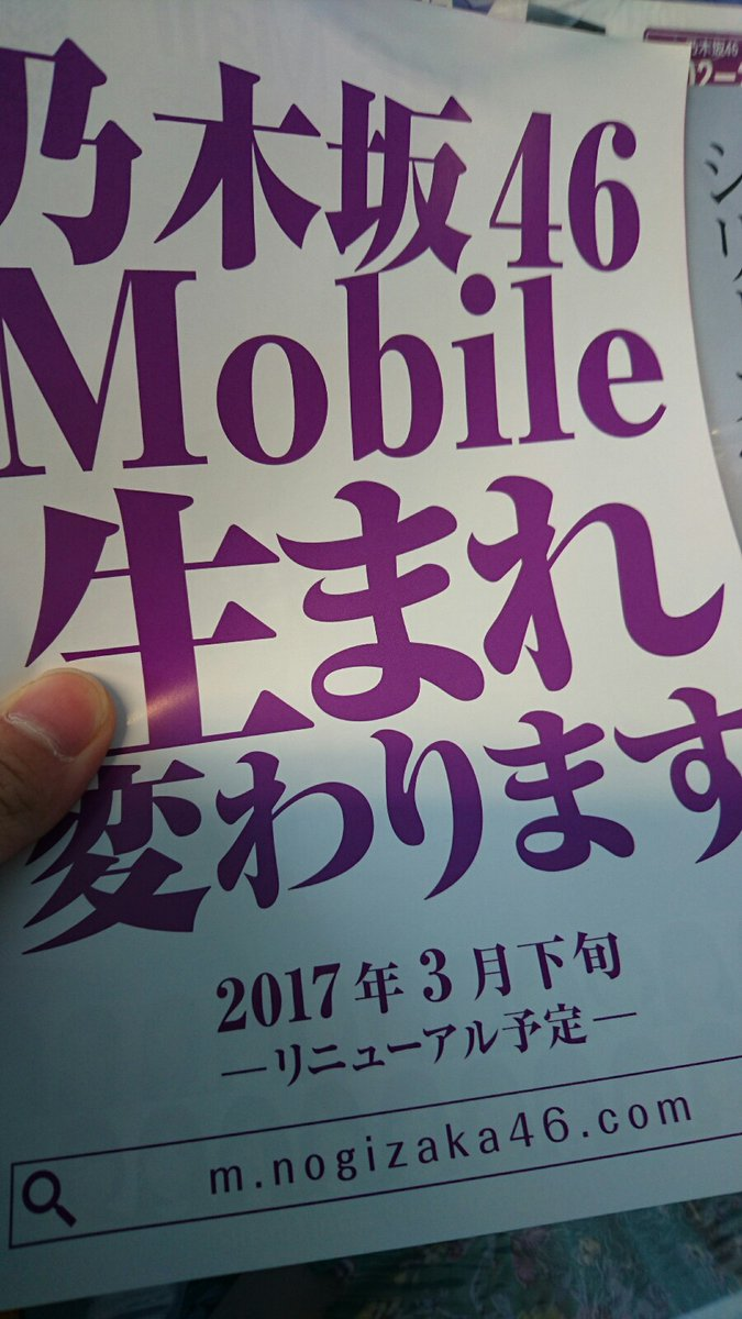 【エンタメ画像】《乃木坂46》2017年3月下旬『乃木坂46Mobile』が生まれ変わる模様!!!