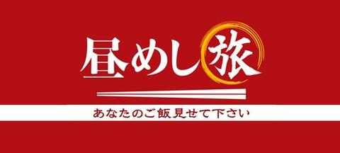 【乃木坂46】秋元真夏 4月16日11:40~テレビ東京『昼めし旅』に出演が決定!