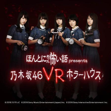 【乃木坂46】PSVRに『乃木坂46 VRホラーハウス』が登場!PlayStation Storeで配信開始に!
