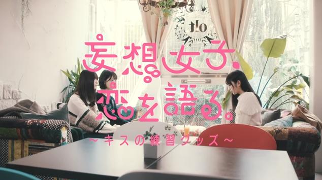 【エンタメ画像】【乃木坂46】『妄想女子、恋を語る☆ 第2話「チューの練習グッズ」』が公開!