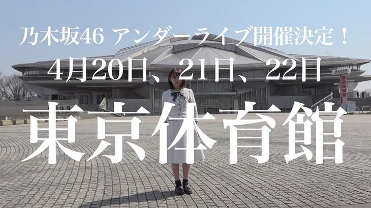 【エンタメ画像】【乃木坂46】あと一週間『アンダラ全ツ2017関東』が待ちきれない。。