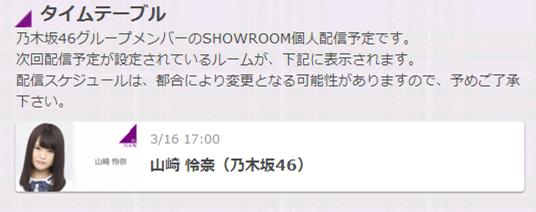 【エンタメ画像】【乃木坂46】山崎怜奈 本日17:00~『SHOWROOM』配信が決定!!