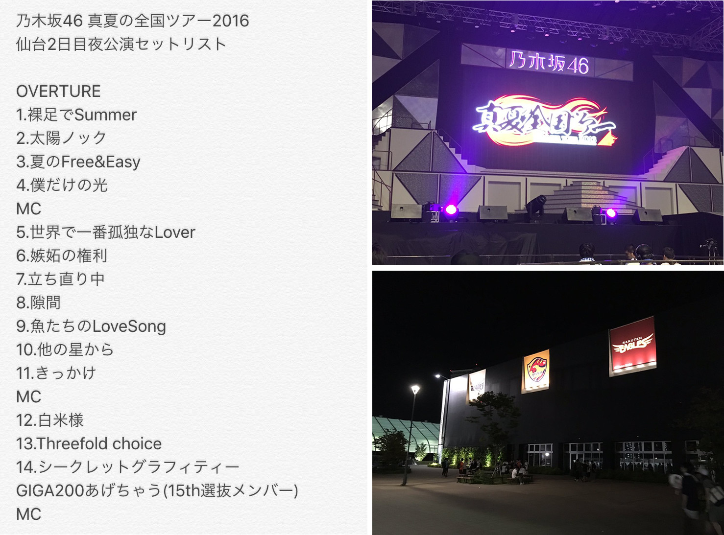 【エンタメ画像】《乃木坂46》『真夏の全国ツアー2016@ゼビオアリーナ』2日目夜【2016/08/14】セトリ・レポまとめ