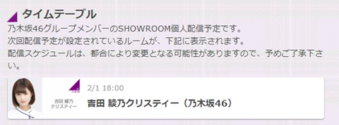 【乃木坂46】吉田綾乃クリスティー 2月1日18:00~『SHOWROOM』配信が決定!