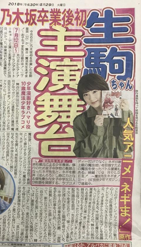 【元乃木坂46】生駒里奈 卒業後初舞台『ネギま!』の主演が決定!