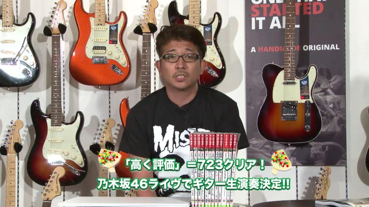 【エンタメ画像】【乃木坂46】川村真洋『ろってぃーのギタヒロ!』開始3分で高評価