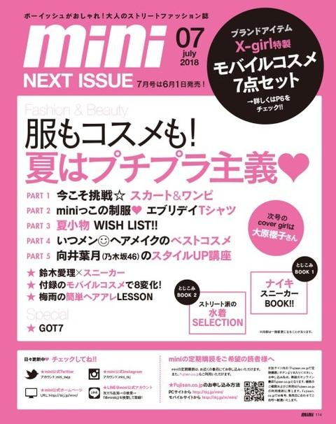 【乃木坂46】向井葉月 6月1日発売『mini 7月号』スタイルUP講座が特集される模様!