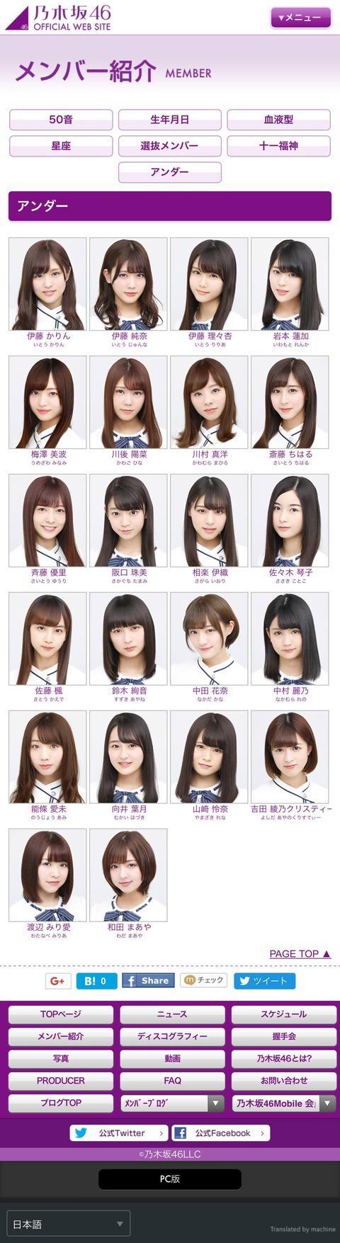 【乃木坂46】3期生 公式サイト『メンバー紹介』でアンダーメンバーに合流されている模様!