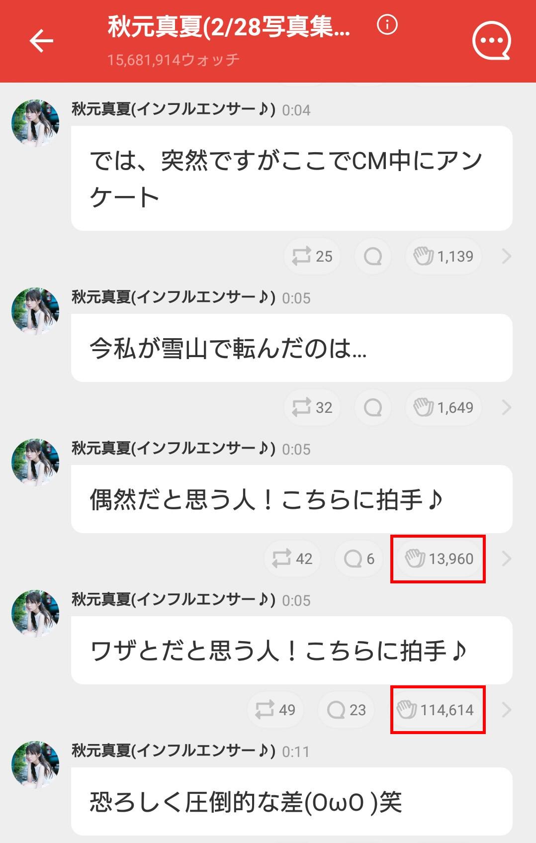 【エンタメ画像】【乃木坂46】秋元真夏が755で