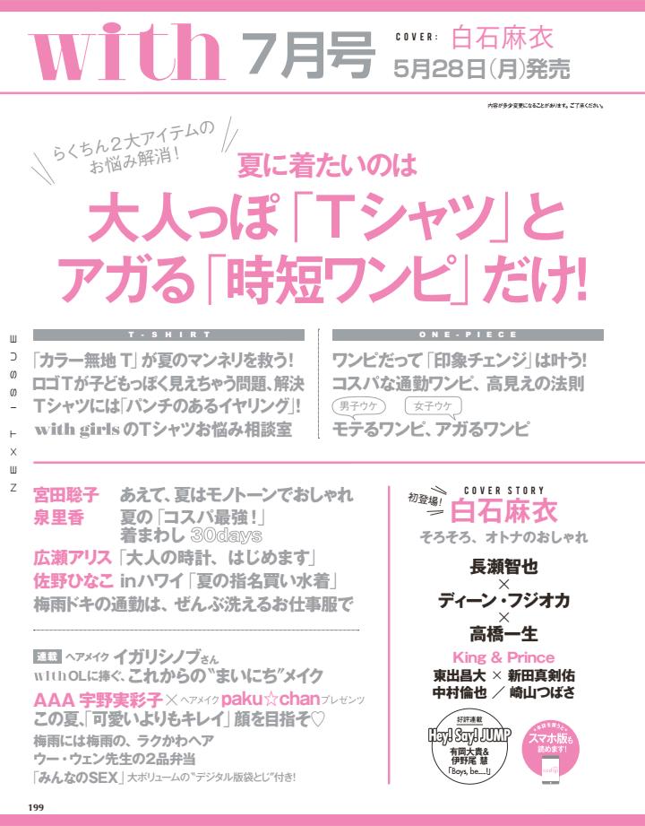 【エンタメ画像】【乃木坂46】白石麻衣『with 7月号』初登場する模様!