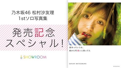 【乃木坂46】松村沙友理 12月15日22:00~『SHOWROOM』配信決定!1stソロ写真集発売記念特番