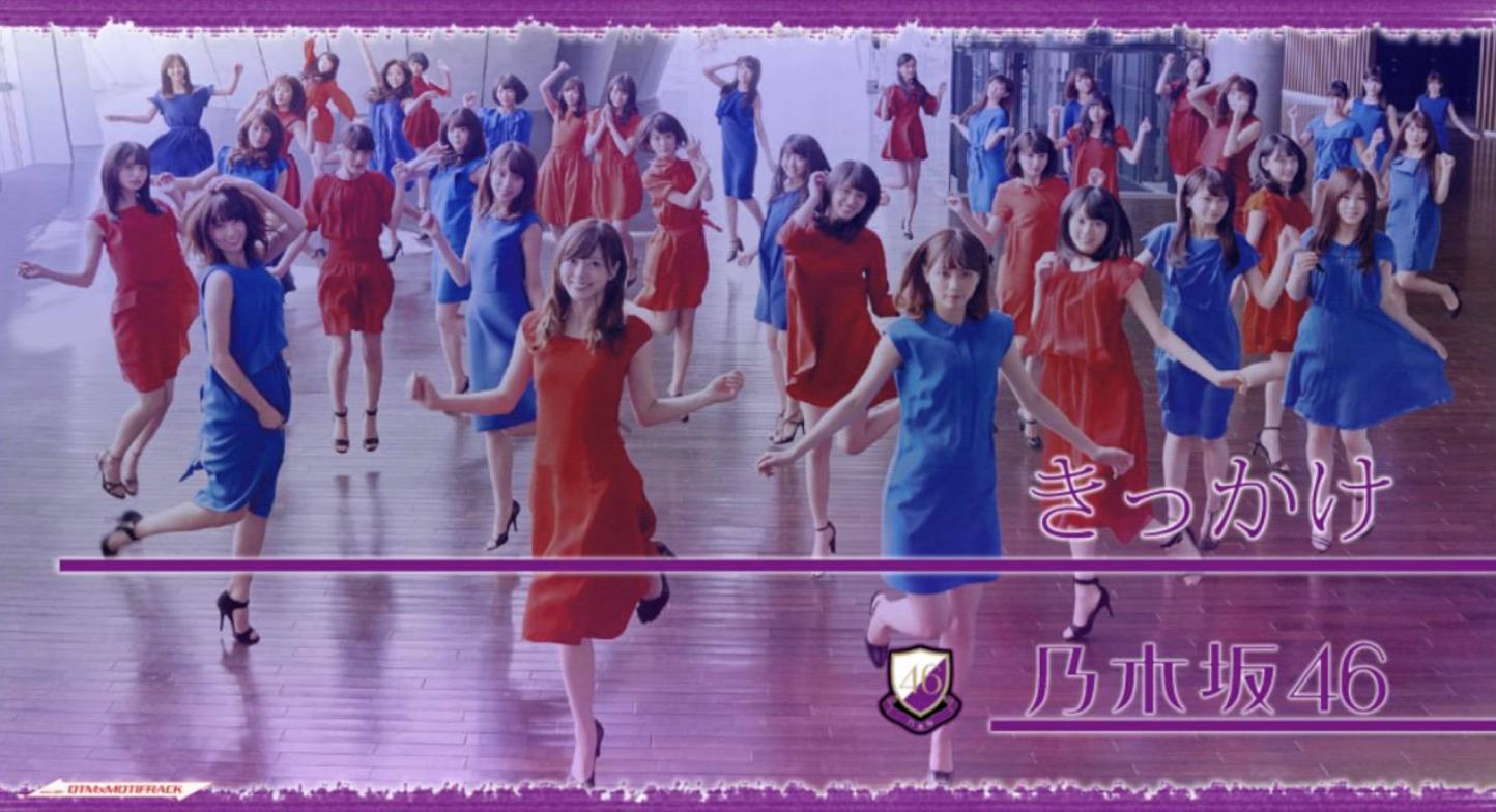【エンタメ画像】【乃木坂46】『きっかけ』シングル曲以外で初の1000万再生達成!!!