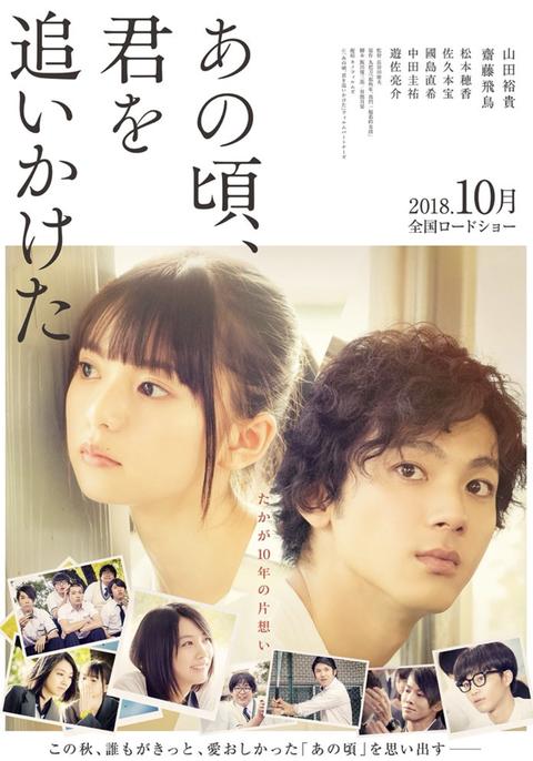 【乃木坂46】齋藤飛鳥 初主演映画『あの頃、君を追いかけた』は10月公開予定!