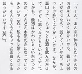 【乃木坂46】齋藤飛鳥『もしお酒を飲んで酔うんだったらちょっと面白くなるほうがいいです(笑)』