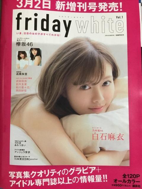 【乃木坂46】白石麻衣 3月2日『friday white(フライデーホワイト)』新創刊号の表紙に決定!