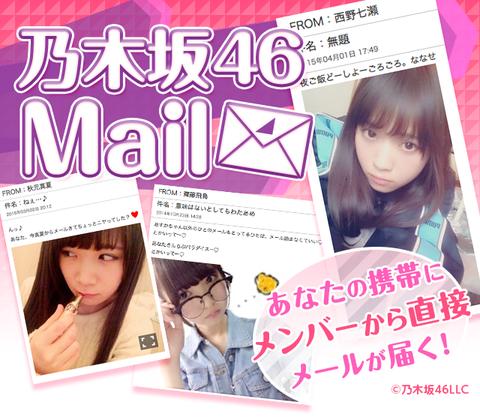 header-mail