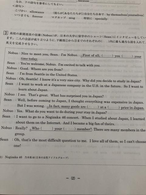 【乃木坂46】乃木坂46を題材にした英語の問題が面白いww