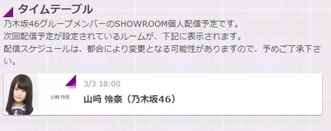 showroomyamazaki