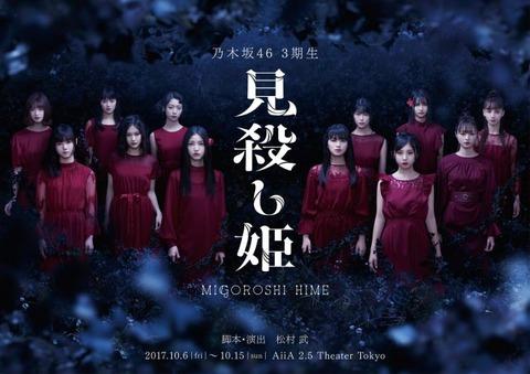 【乃木坂46】本日9月30日まもなく12時より「見殺し姫」一般発売がスタート!