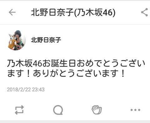 【乃木坂46】北野日奈子 『乃木坂46誕生日おめでとうございます!ありがとうございます!』755を更新!