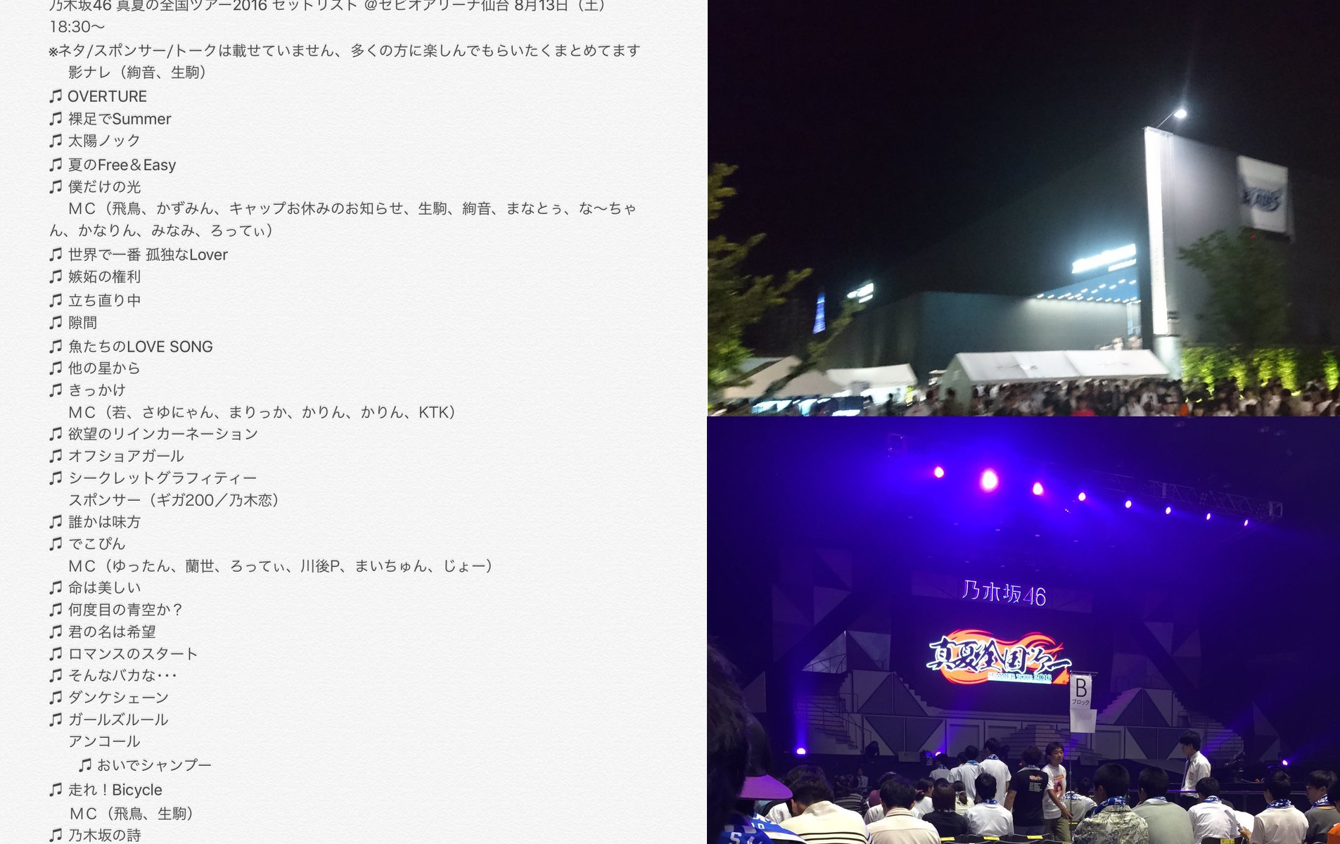 【エンタメ画像】《乃木坂46》『真夏の全国ツアー2016@ゼビオアリーナ』初日【2016/08/13】セトリ・レポまとめ