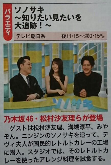 【乃木坂46】松村沙友理 5月29日23:15~『ソノサキ』に出演が決定!