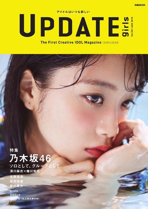 【乃木坂46】本日発売の『UPDATEgirls』表紙のまいまいかわいいなー