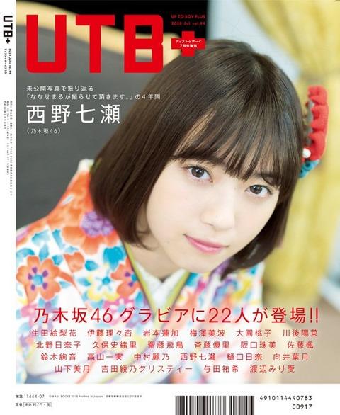 【乃木坂46】6月9日発売の『UTB+vol.44』 齋藤飛鳥の表表紙、西野七瀬の裏表紙が公開