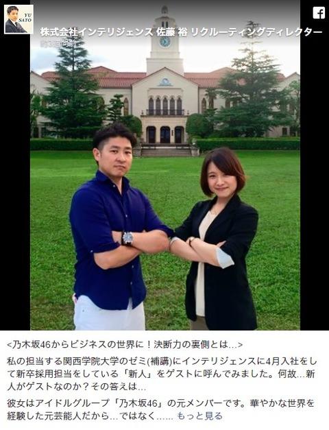 【元乃木坂46】安藤美雲 派遣会社『インテリジェンス』に就職していた