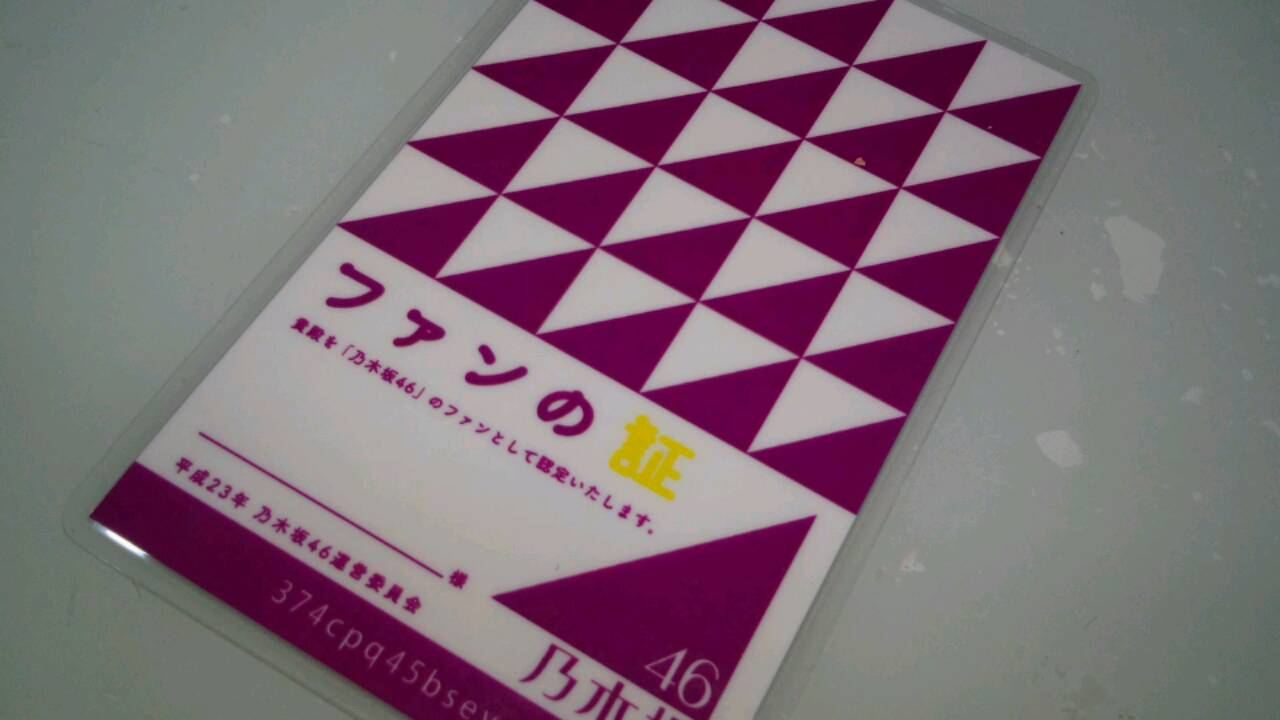 【エンタメ画像】【乃木坂46】乃木坂46公式『ファンクラブ』が設立されたら