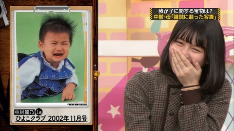 【乃木坂46】時代を感じる。。斉藤優里×中村麗乃『ひよこクラブ』に掲載された写真をご覧ください!