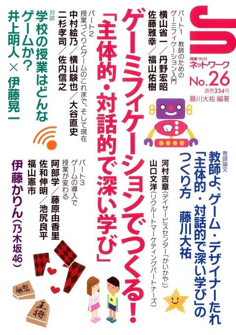 【乃木坂46】伊藤かりん 7月1日発売『授業づくりネットワークNo.26』に登場!